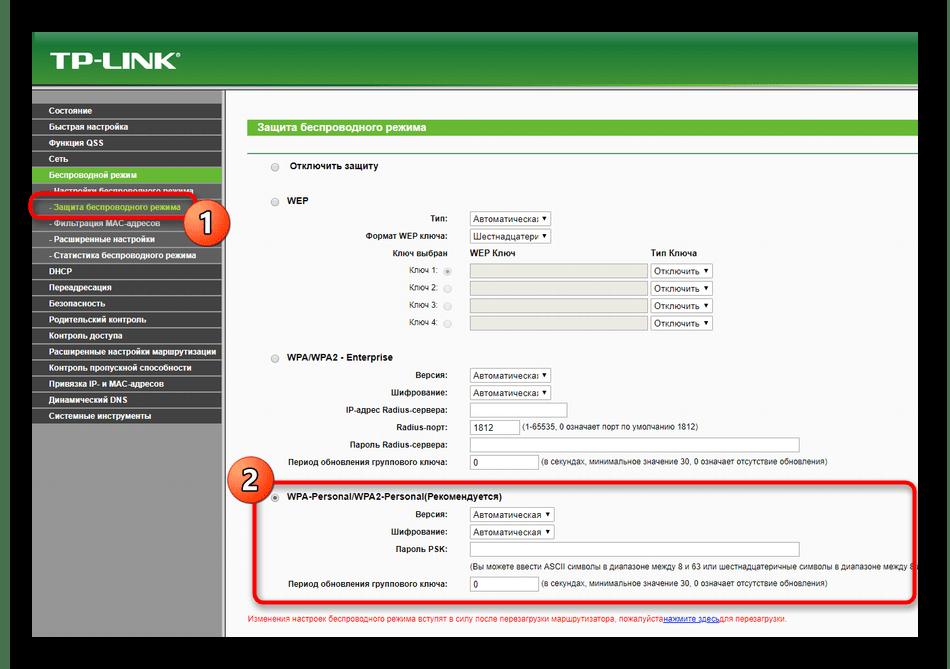 Установка защиты для беспроводной сети роутера TP-Link