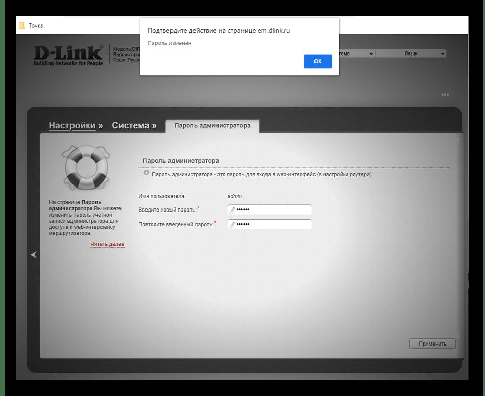 Уведомление о применении изменения пароля администратора в старой версии прошивки D-Link