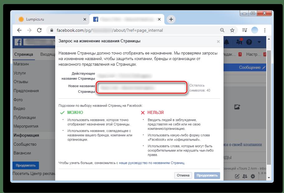 В поле новое название ввести данные для смены в ПК-версии Facebook