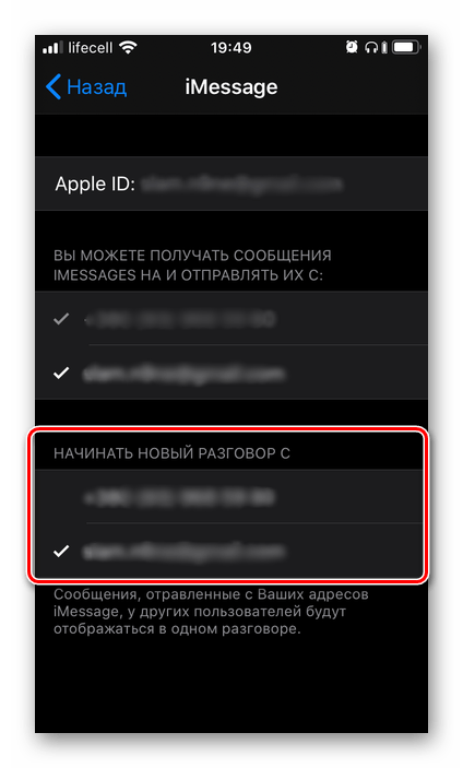 Варианты для начала разговора при использовании iMessage на iPhone