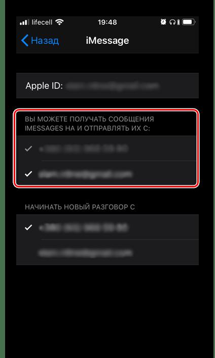 Варианты для получения сообщений при использовании iMessage на iPhone