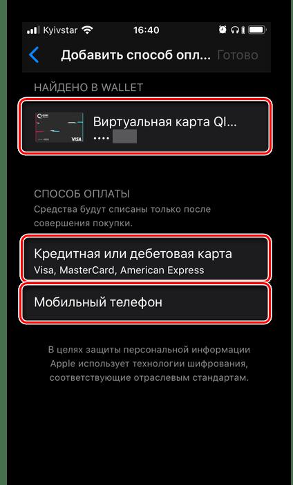 Варианты добавления нового способа оплаты в App Store на iPhone