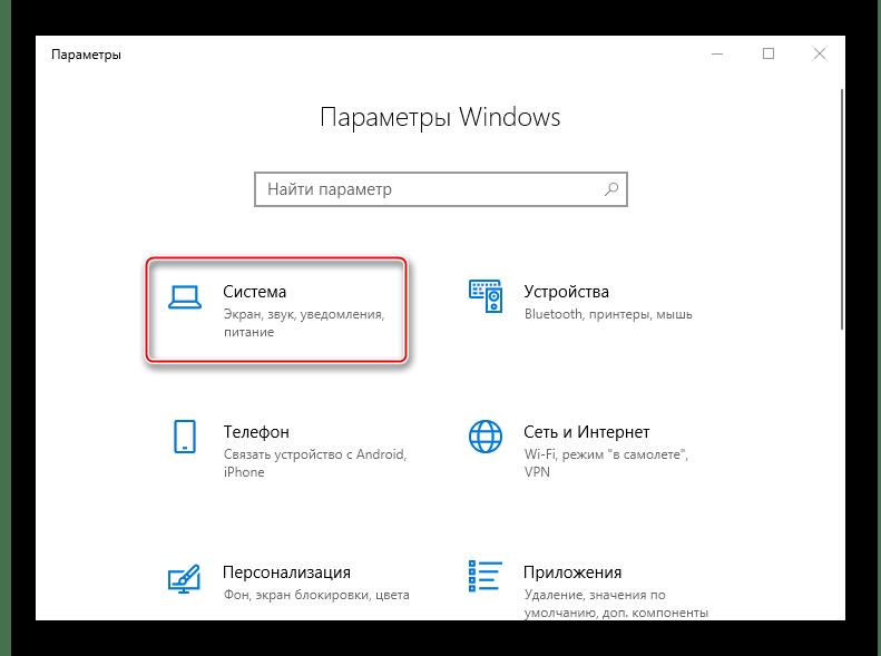 Вход в раздел системных настроек Windows
