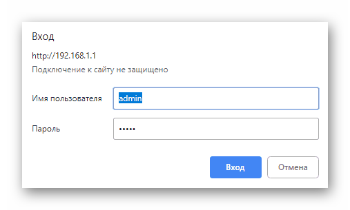 Вход в веб-интерфейс роутера Sagemcom F@st 2804 через браузер