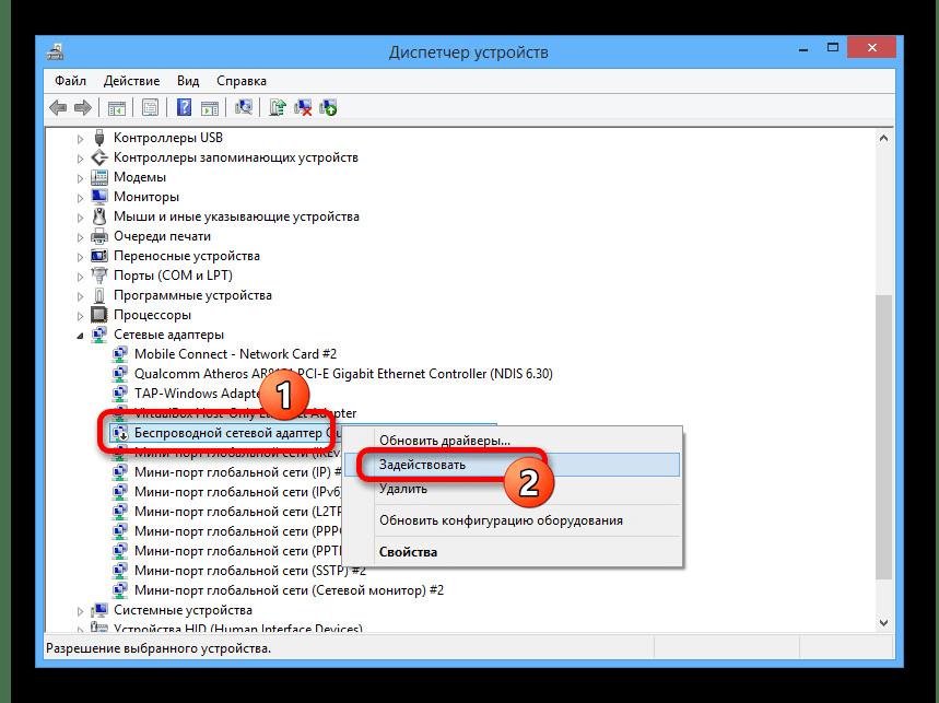 Включение Беспроводного адаптера в Диспетчере устройств в Windows 8