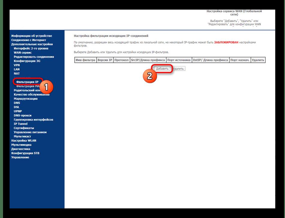 Включение фильтрации по IP-адресам для маршрутизатора Sagemcom F@st 2804 от МТС