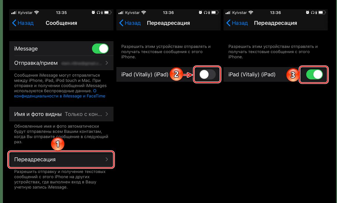 Включение функции переадресации в настройках iMessage на iPhone