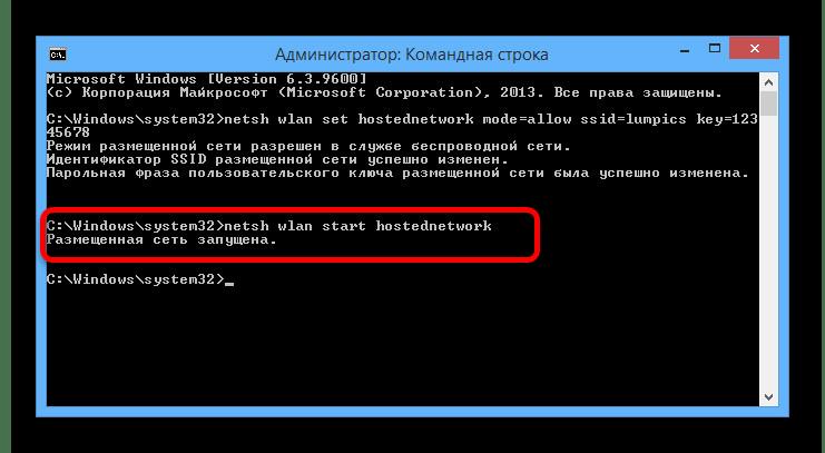 Включение новой размещенной сети в Windows 8