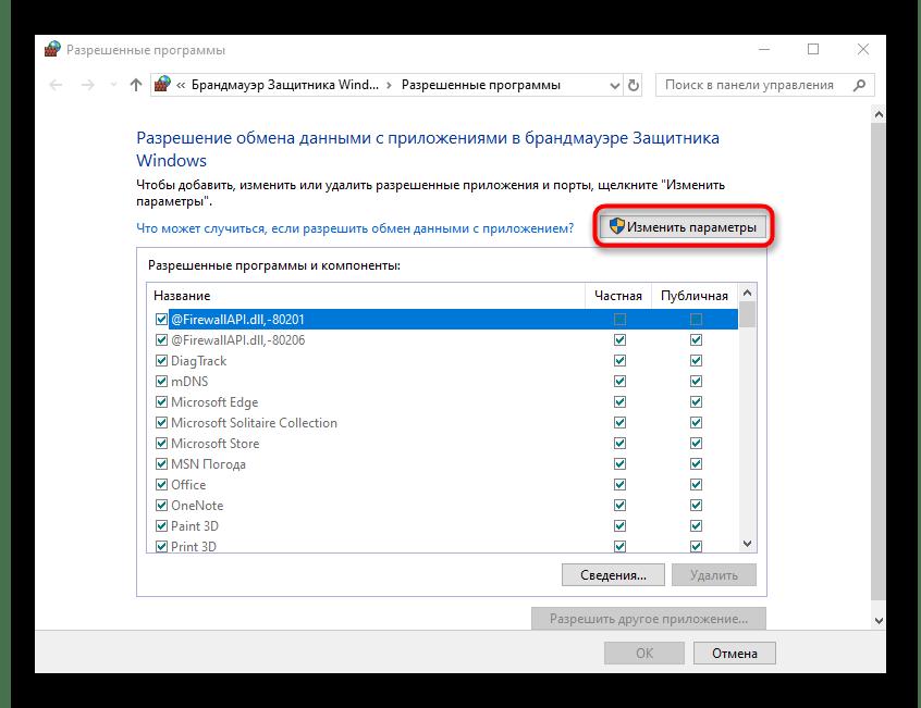 Включение опции изменения параметров межсетевого экрана для Hamachi в Windows 10