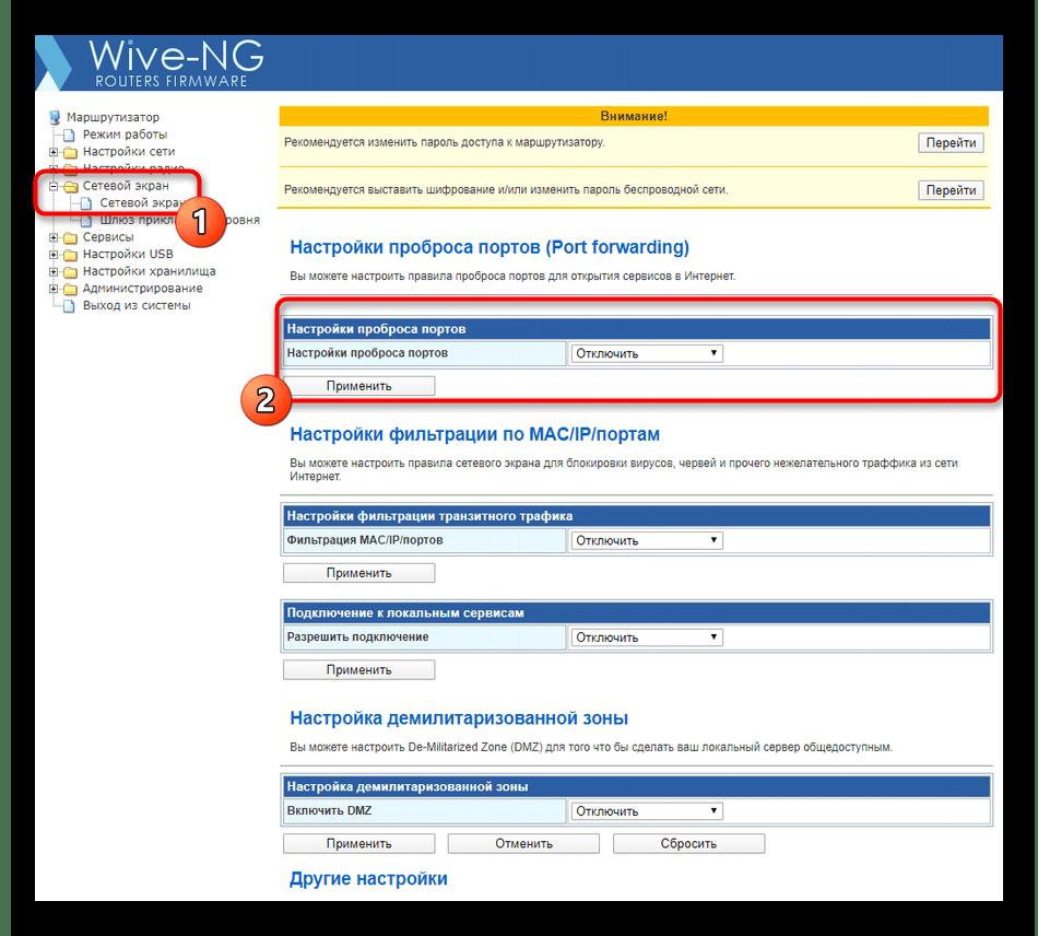 Включение правил проброса портов в сетевом экране веб-интерфейса роутера SNR-CPE-W4N