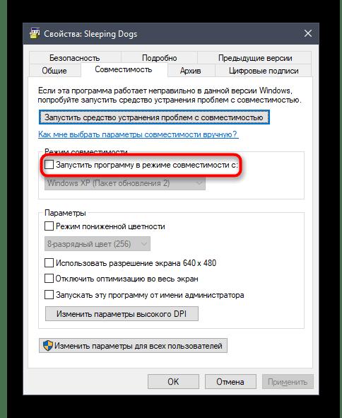 Решение проблем с запуском Sleeping Dogs в Windows 10