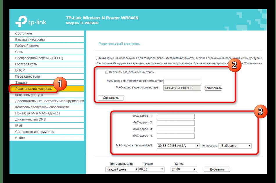 Включение родительского контроля через веб-интерфейс роутера TP-LINK TL-WR840N