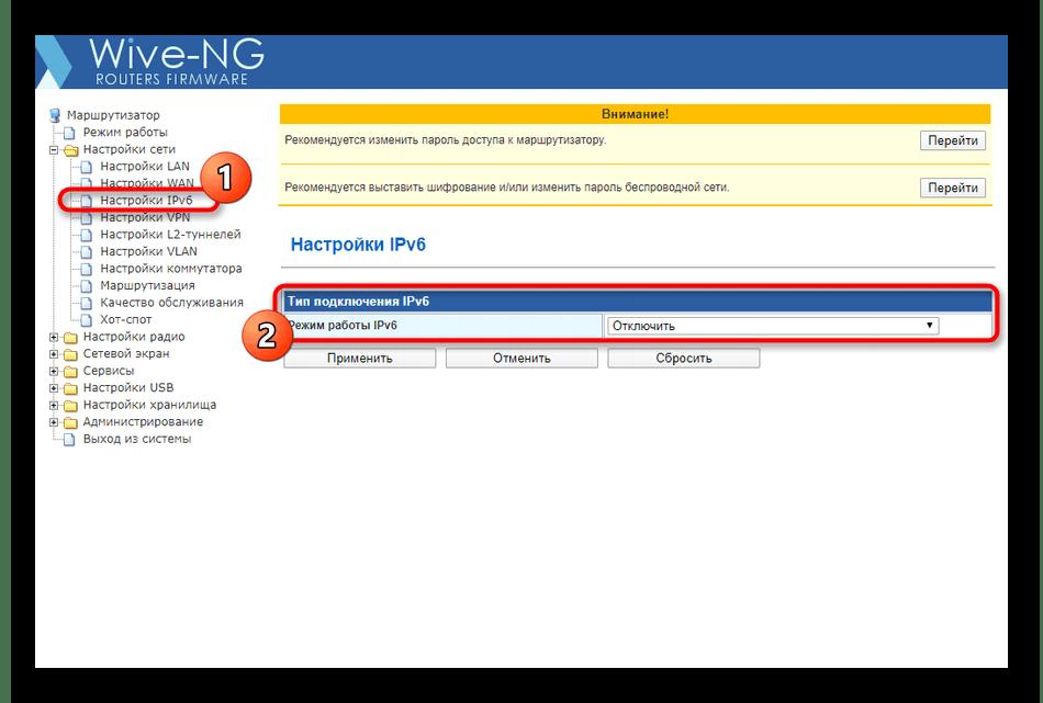 Включение шестого протокола интернета в веб-интерфейсе маршрутизатора SNR-CPE-W4N