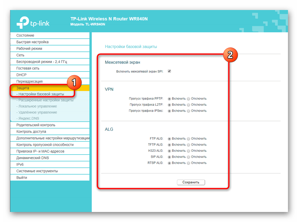 Включение стандартной защиты в веб-интерфейсе роутера TP-LINK TL-WR840N