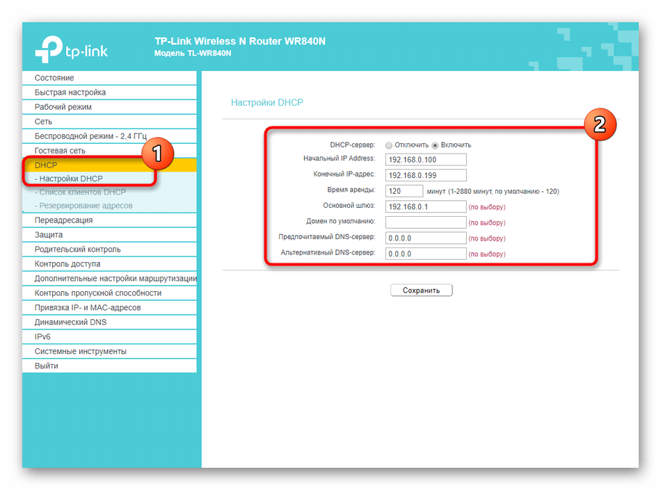 Включение технологии по автоматическому получению адресов при настройке TP-LINK TL-WR840N