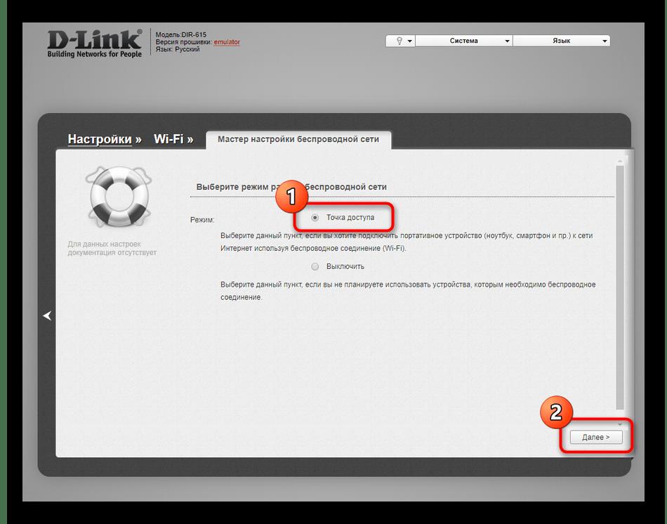 Включение точки доступа через Мастер настройки в старой версии прошивки роутера D-Link