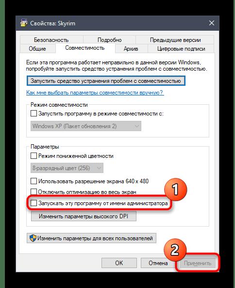 Включение запуска от имени администратора исполняемого файла Skyrim в Windows 10