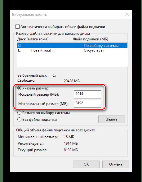 Включить файл подкачки для настройки оперативной памяти в Windows 10