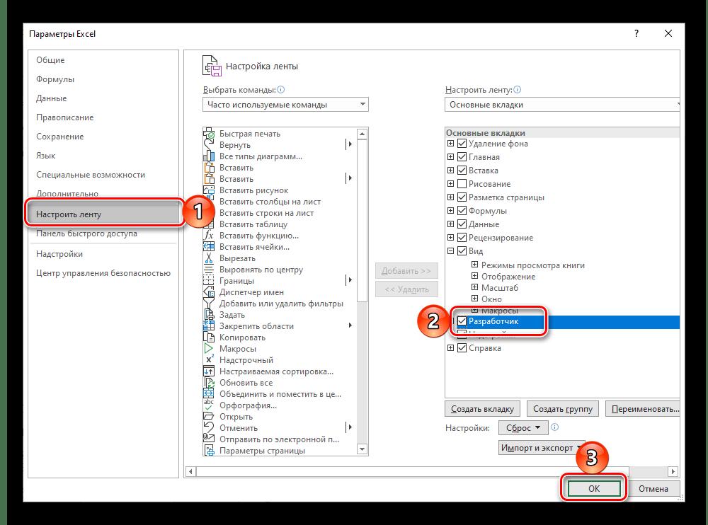 Включить отображение вкладки Разработчик на ленте в программе Microsoft Excel