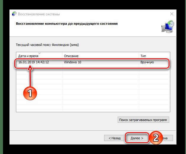 Включить точку восстановления активации последней удачной конфигурации Windows 10