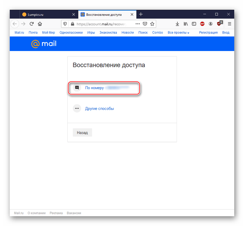 Восстановление доступа по номеру телефона в почте Mail.ru