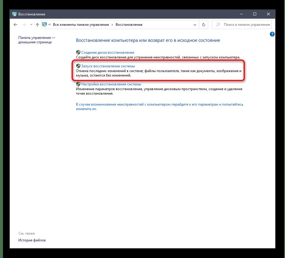 Восстановление операционной системы для решения ошибок Stop Code в Windows 10