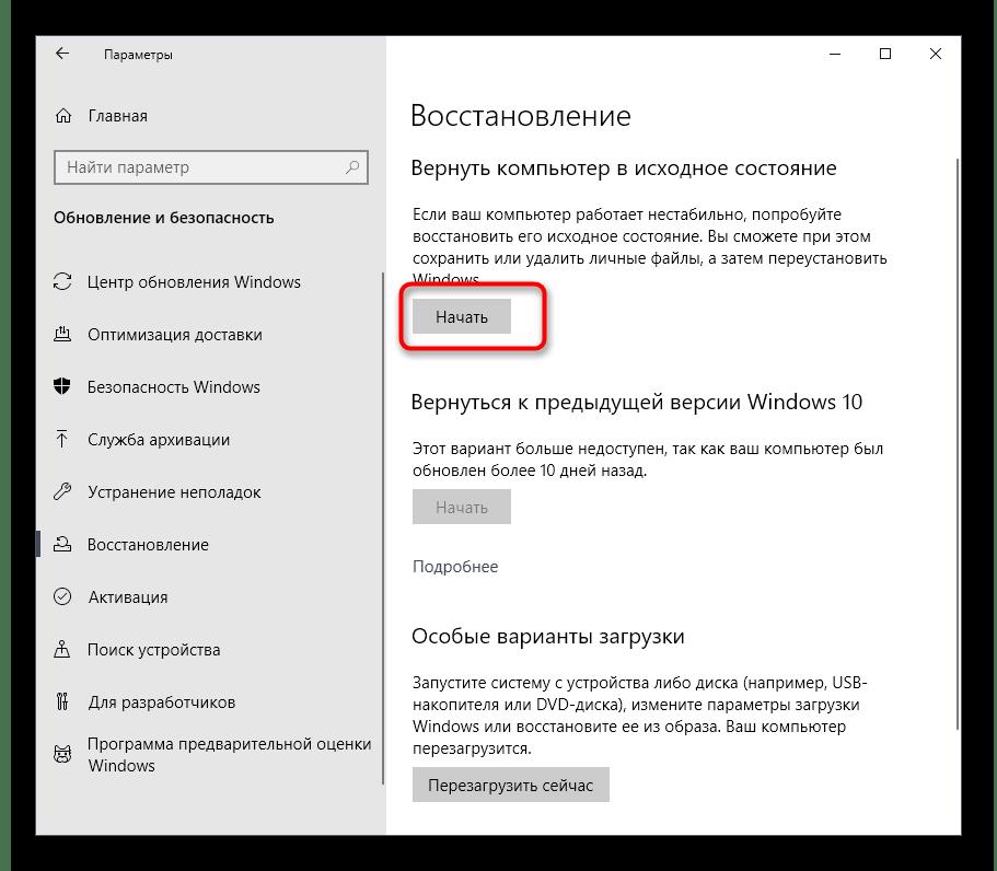 Восстановление ОС для решения проблемы Универсальный аудиодрайвер не исправлено в Windows 10