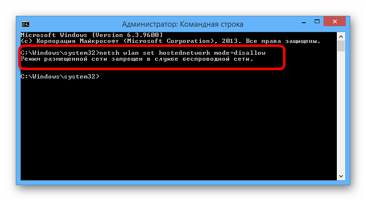 Возможность отключения точки доступа в Windows 8
