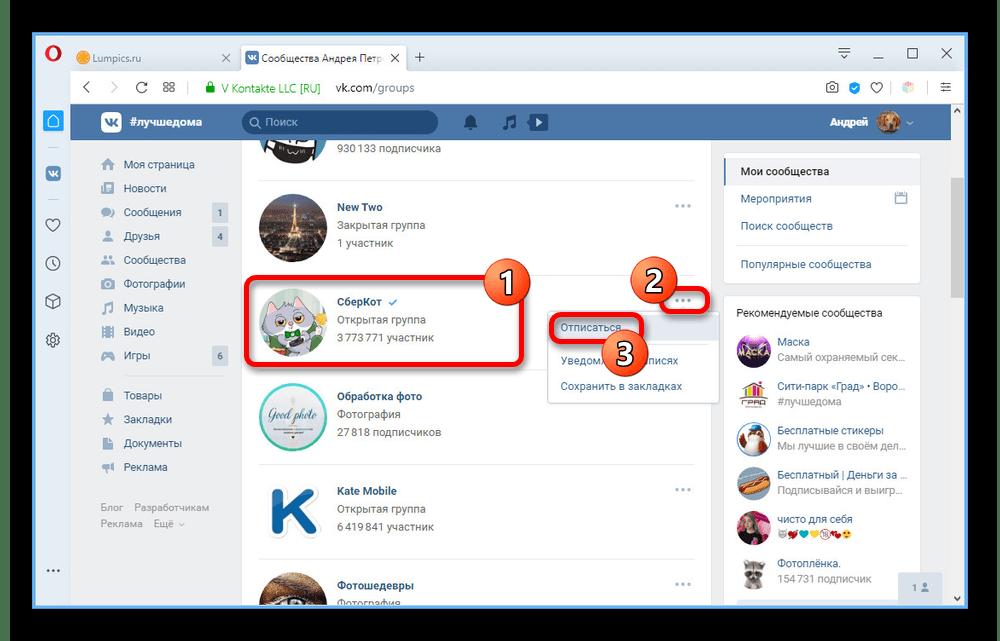 Возможность отписки от сообщества на сайте ВКонтакте