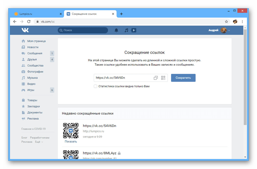 Возможность сокращения ссылок на сайте ВКонтакте
