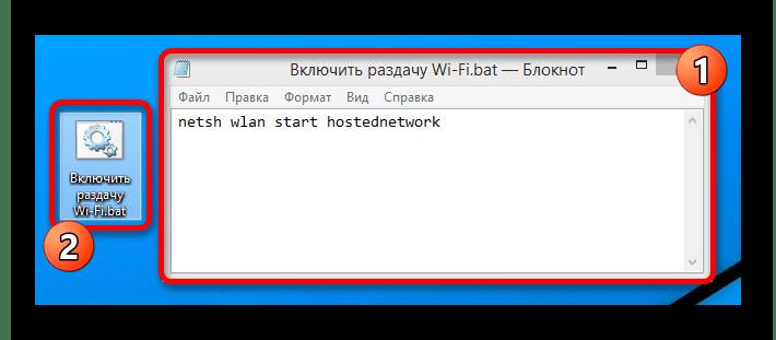 Возможность создания BAT-файла для точки доступа в Windows 8