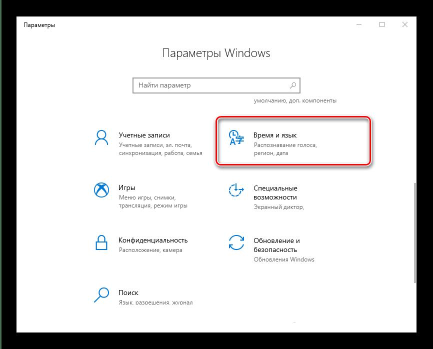 Время и язык для решения проблемы с нерабочими хоткеями в Windows 10