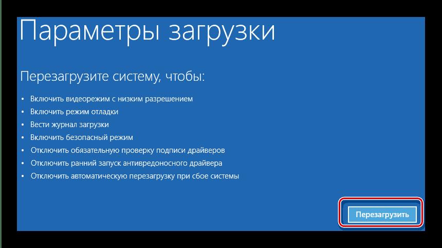Вторая перезагрузка для получения вариантов загрузки windows 10