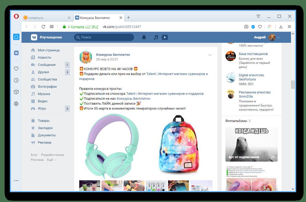 Второй пример конкурса в сообществе на сайте ВКонтакте