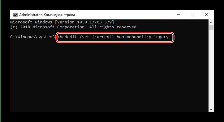Ввести команду включения для загрузки последней удачной конфигурации Windows 10
