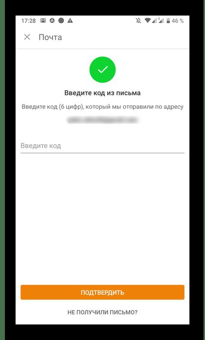 Ввод кода для восстановления страницы в мобильном приложении Одноклассники