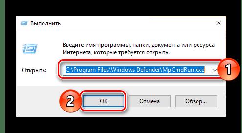 Ввод команды в окно Выполнить для запуска Защитника в Windows 10