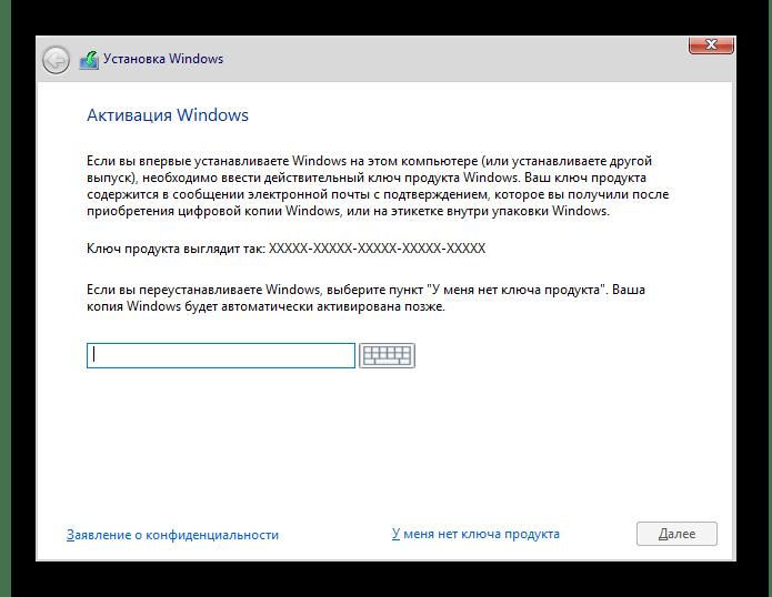 Ввод лицензионного ключа для подтверждения Windows 10 перед разделением жесткого диска