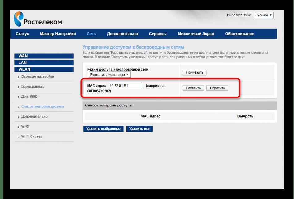 Ввод MAC-адреса для контроля доступа беспроводной сети в настройках роутера Ростелеком
