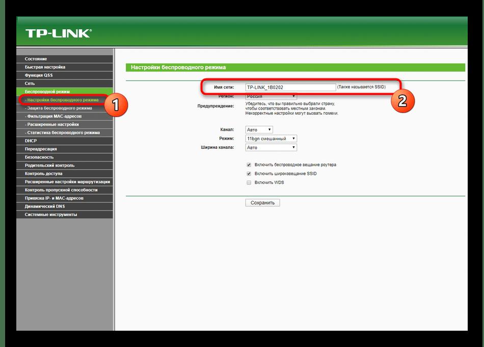 Ввод названия для беспроводной сети TP-Link