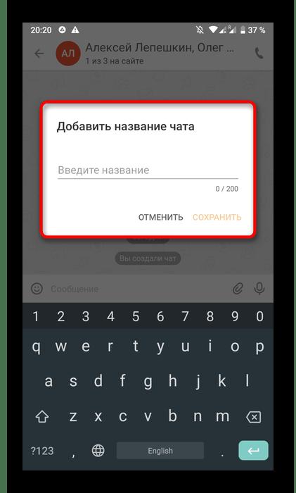 Ввод названия для пустого чата в мобильном приложении Одноклассники