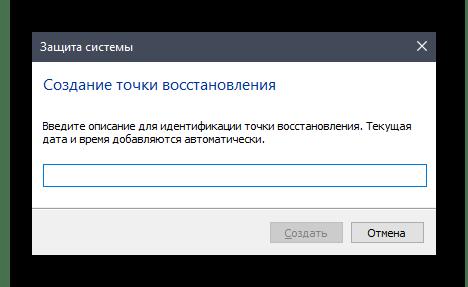 Ввод названия для точки теневого копирования в Windows 10