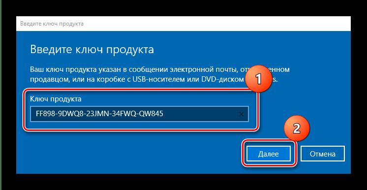 Ввод нового ключа для решения проблемы 00xc004F074 при активации Windows 10
