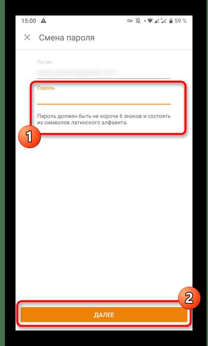 Ввод нового пароля при восстановлении страницы через мобильное приложение Одноклассники