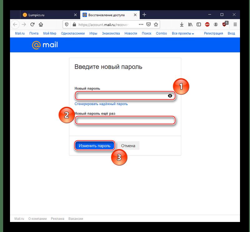 Ввод нового пароля в почте Mail.ru