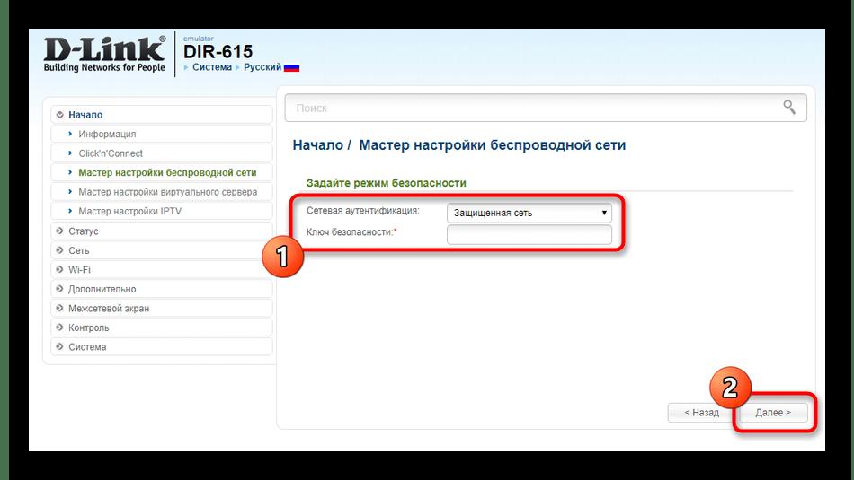 Ввод пароля через Мастер настройки в новой версии прошивки роутера D-Link