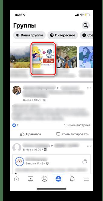 Выбираем группу для выхода в мобильной версии Facebook
