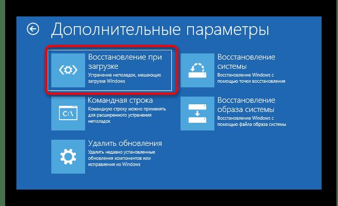 Выбор автоматического средства исправления неполадок с загрузкой Windows 10 после установки