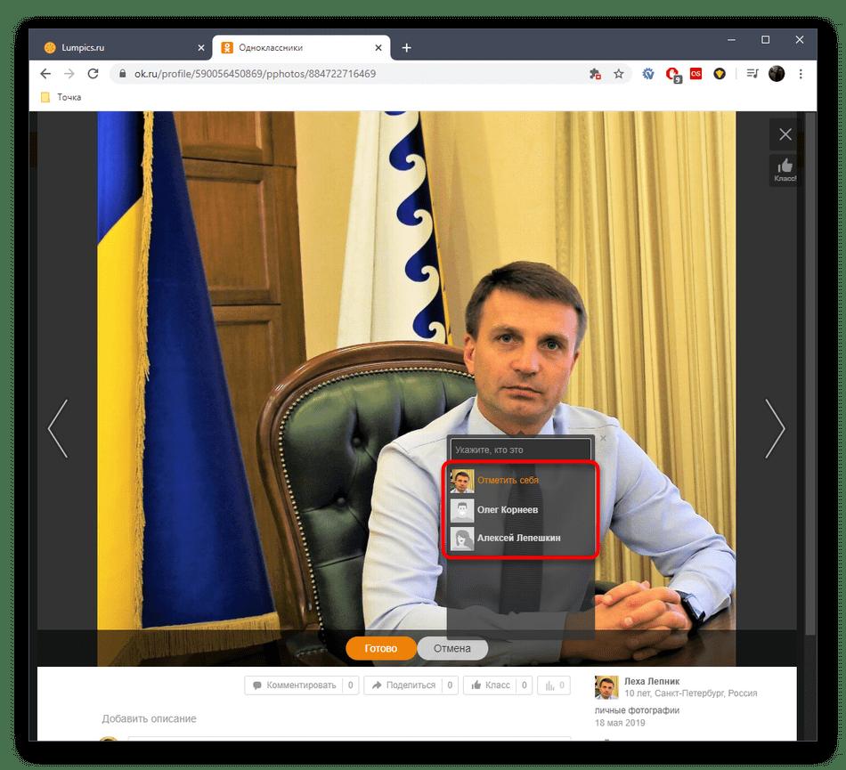 Выбор человека для установки метки на существующее фото в полной версии сайта Одноклассники