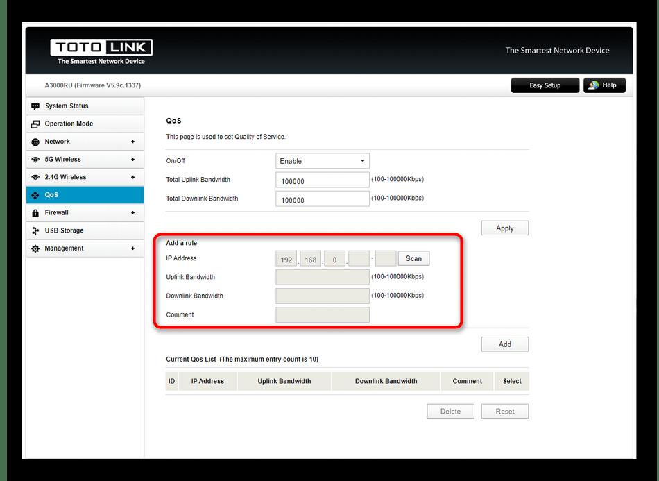 Выбор целей и ограничений при настройке параметров QoS для роутера Totolink A3000RU